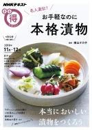 HMV&BOOKS online横山タカ子/名人直伝! お手軽なのに本格漬物 Nhkまる得マガジン