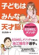 佐藤るみ子/子どもの才能は爆発する! Eqwel式知育教育の極意
