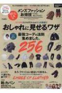 HMV&BOOKS onlineMagazine (Book)/メンズファッションお得技ベストセレクション 晋遊舎ムック