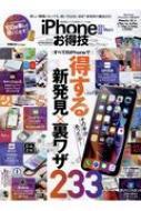 HMV&BOOKS onlineMagazine (Book)/お得技シリーズ128 Iphone Xs & Xs Max & Xrお得技ベストセレクション 晋遊舎ムック