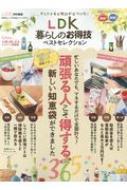 HMV&BOOKS onlineMagazine (Book)/お得技シリーズ127 Ldk暮らしのお得技ベストセレクション 晋遊舎ムック