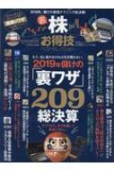 HMV&BOOKS onlineMagazine (Book)/お得技シリーズ130 株お得技ベストセレクション 晋遊舎ムック