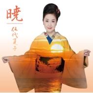 HMV&BOOKS online伍代夏子/暁 (お得盤)