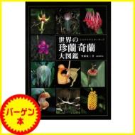 HMV&BOOKS online斉藤亀三/(バーゲン本)世界の珍蘭奇蘭大図鑑