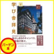 HMV&BOOKS online内田青蔵 / 小野吉彦/(バーゲン本)学び舎拝見