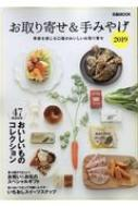 HMV&BOOKS onlineぴあ/お取り寄せ & 手みやげ 2019 ぴあムック