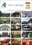 HMV&BOOKS onlineユニプラン編集部/きょうをバス一日券で巡る本 2019年-2020年 京都観光で3回以上バスに乗るならお得なこれ!