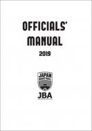 日本バスケットボール協会/Jba 2019 オフィシャルズ・マニュアル