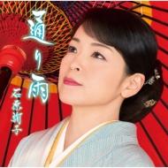 HMV&BOOKS online石原詢子/通り雨 (お得盤)(Ltd)