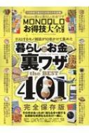 HMV&BOOKS onlineMagazine (Book)/Monoqloお得技大全2019 100%ムックシリーズ