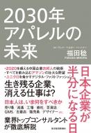 福田稔/2030年アパレルの未来 国内企業が半分になる日