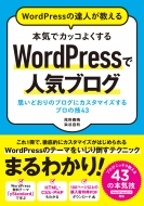 尾形義暁/Wordpressの達人が教える 本気でカッコよくする Wordpressで人気ブログ思い通りのブログにカスタマイズするプロの技43