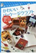 平田美咲/食べたあとのお楽しみ!かわいいパッケージクラフト お菓子なステーショナリー 図書館用堅牢製本