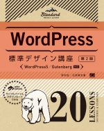 野村圭/Wordpress標準デザイン講座 20lessons 第2版 標準デザイン講座