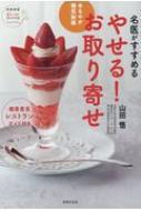 HMV&BOOKS online山田悟/やせる!お取り寄せ 家庭画報ビューティウェルネス