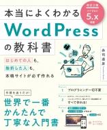 赤司達彦/本当によくわかるwordpressの教科書 改訂2版