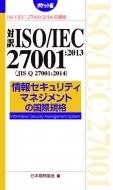 日本規格協会/Iso / Iec 27000: 2018収録版 対訳iso / Iec 27001: 2013(Jis Q 27001: 2014)セキュリティ情報マネジメントの国際規格: ポケット版