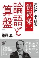 齋藤孝/声に出して読む渋沢栄一「論語と算盤」
