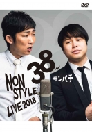 HMV&BOOKS onlineNON STYLE/Non Style Live 38サンパチ