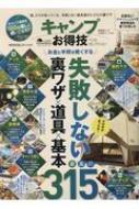 HMV&BOOKS onlineMagazine (Book)/お得技シリーズ143 キャンプお得技ベストセレクション 晋遊舎ムック