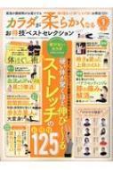 HMV&BOOKS onlineMagazine (Book)/お得技シリーズ142 カラダが柔らかくなるお得技ベストセレクション 晋遊舎ムック