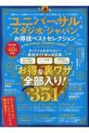 HMV&BOOKS onlineMagazine (Book)/お得技シリーズ144 ユニバーサル・スタジオ・ジャパンお得技ベストセレクション 晋遊舎ムック