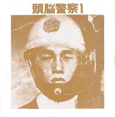 頭脳警察1
