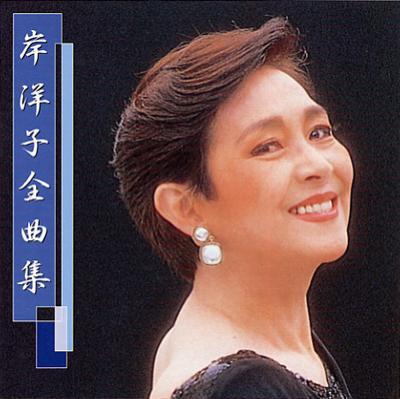 岸洋子の画像 p1_13