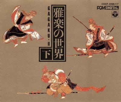 雅楽の世界(下) 東京楽所 アーティストページ 代表作 商品一覧 雅楽の世界(下)