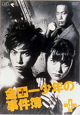 金田一少年の事件簿 VOL.4