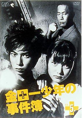金田一少年の事件簿 VOL.5