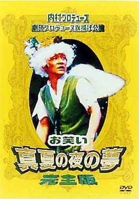 内村プロデュース 劇団プロデョーヌ旗揚げ公演 お笑い真夏の夜の夢 完全版