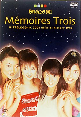 Memoires Troisメモワ-ル・トロワ 日テレジェニック2001オフィシャル・ヒストリ-