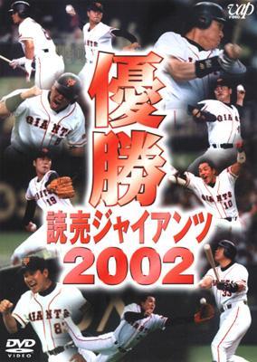 優勝 読売ジャイアンツ2002