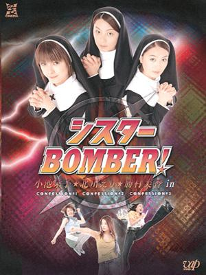 シスターBOMBER!DVD-BOX