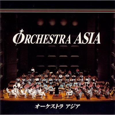 オーケストラ アジア