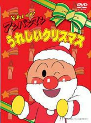 それいけ!アンパンマン うれしいクリスマス