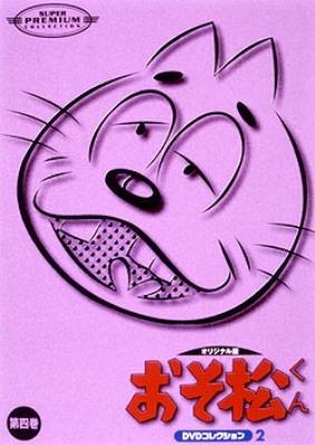 おそ松くん オリジナル版 DVDコレクション2 第四巻