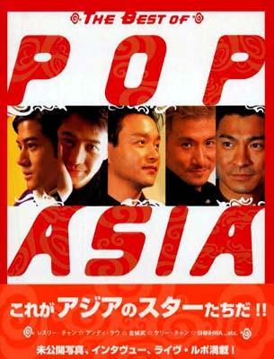 ザ・ベスト・オブ・ポップ・アジア