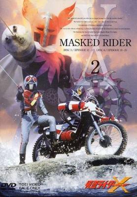仮面ライダーX Vol.2