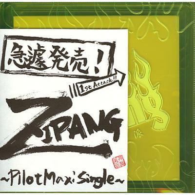 急遽発売 〜Pilot Maxi Single〜