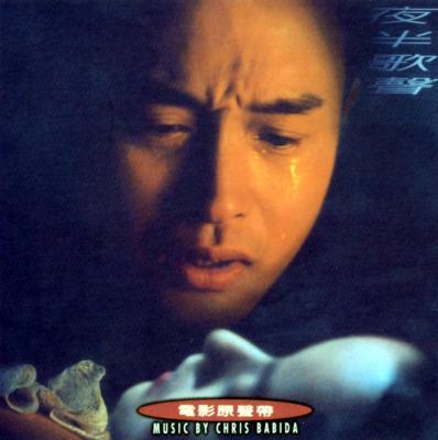 「夜半歌聲〜逢いたくて、逢えなくて」オリジナル・サウンドトラック