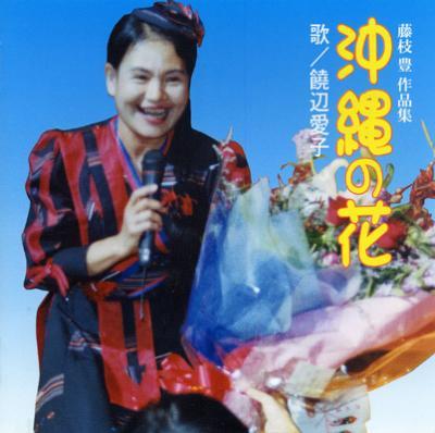 沖縄の花-藤枝豊作品集
