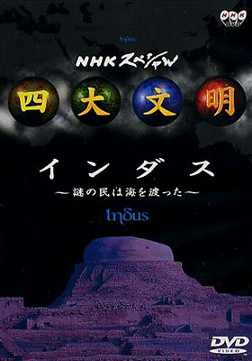 NHKスペシャル 四大文明 第三集「インダス〜謎の民は海を渡った〜」