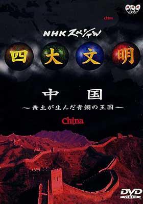 NHKスペシャル 四大文明 第四集「中国〜黄土が生んだ青銅の王国〜」
