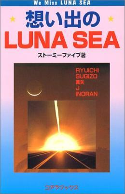 想い出のLUNA SEA