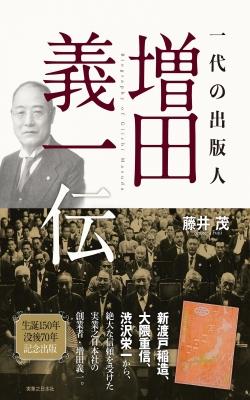 【単行本】 藤井茂 / 一代の出版人 増田義一伝
