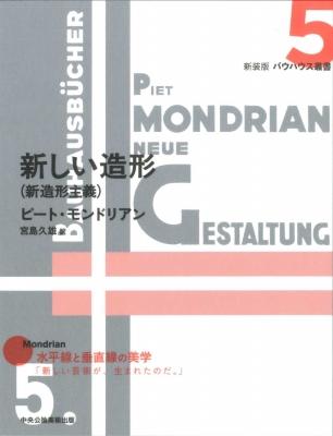 ピート・モンドリアンの画像 p1_4