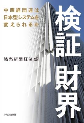 【単行本】 読売新聞経済部 / 検証 財界 中西経団連は日本型システムを変えられるか
