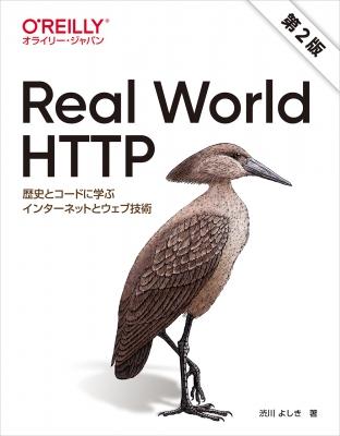 【単行本】 渋川よしき / Real World HTTP 第2版 歴史とコードに学ぶインターネットとウェブ技術 送料無料